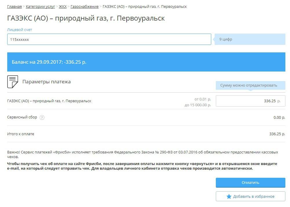 Оплата ГАЗЭКС без комиссии теперь доступна онлайн | Фрисби ...