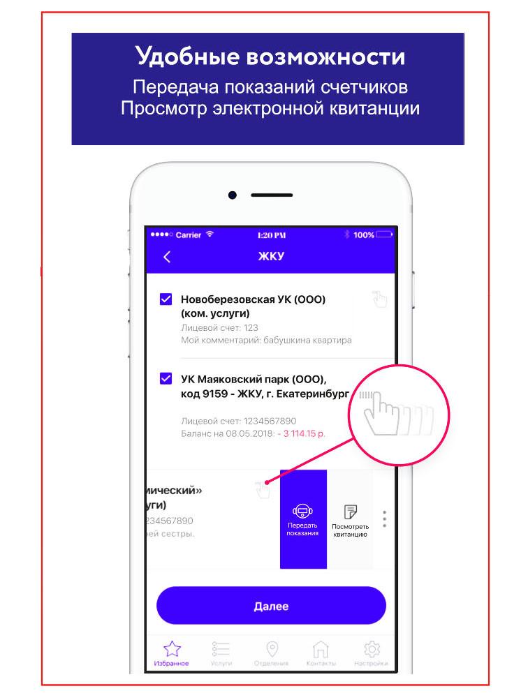 Мобильное приложение Фрисби24 | Фрисби - сервис лёгких ...